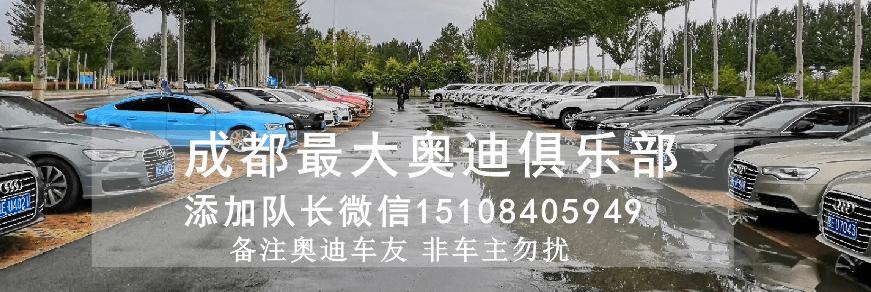 四川最大的奥迪车友集团,正能量组织
