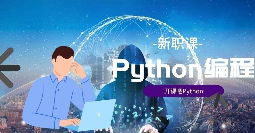 Python学了有什么用?一定可以提高你的工作效率