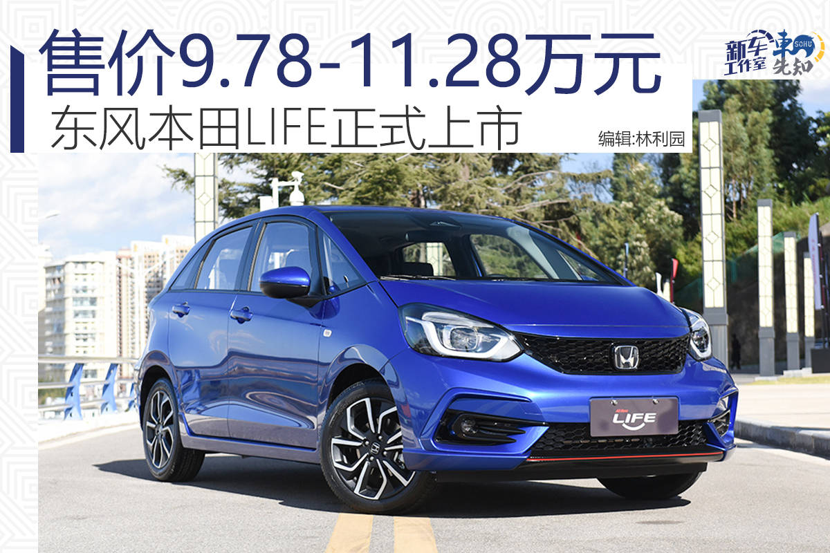 东风本田LIFE正式上市,价格为9781.812.8百万元sxz