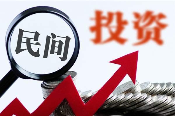 国家统计局:民间投资增速年内首次转正