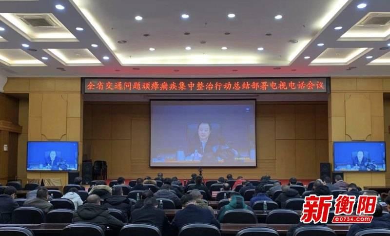 衡阳市召开第二轮交通问题顽瘴痼疾集中整治行动动员会