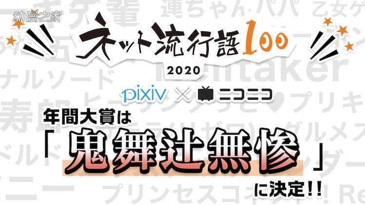 2020年日本网络流行语排行榜出炉!《鬼灭之刃》大满贯!首位鬼舞辻无惨