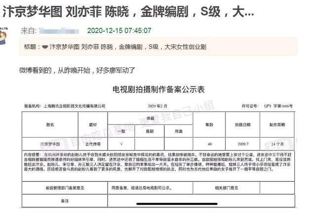 新剧未开拍就遭抵制,刘亦菲粉丝拒绝和陈晓合作,缘由是令人膈应