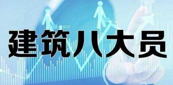 2021年江苏八大员报名入口官网是哪里?报名时间是什么时候呢?