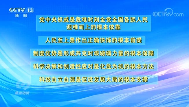 焦点访谈:中央开的这个会,给2021年的中国布置了这些大事