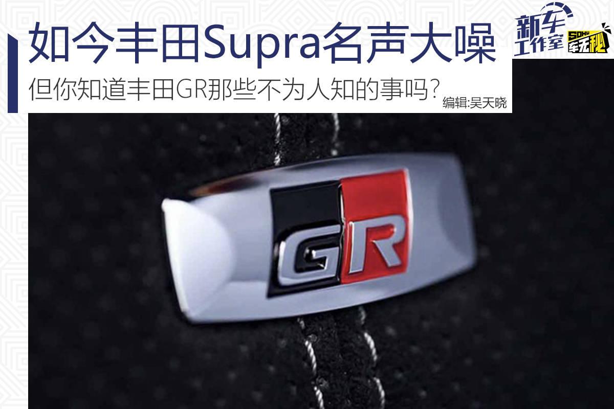 原丰田Supra现在出名了,但是你知道丰田GR的不为人知的地方吗?