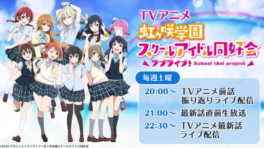 《Love live虹咲学园偶像同好会》评分9.8完结时仅300万播放 却在日本很火