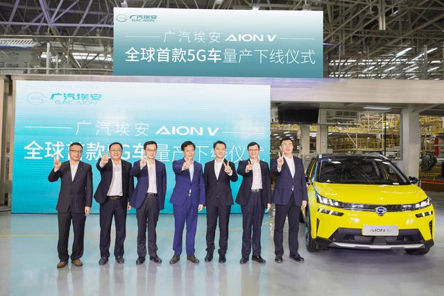 世界上第一辆5G汽车AION V量产下线,汽车互联时代已经到来