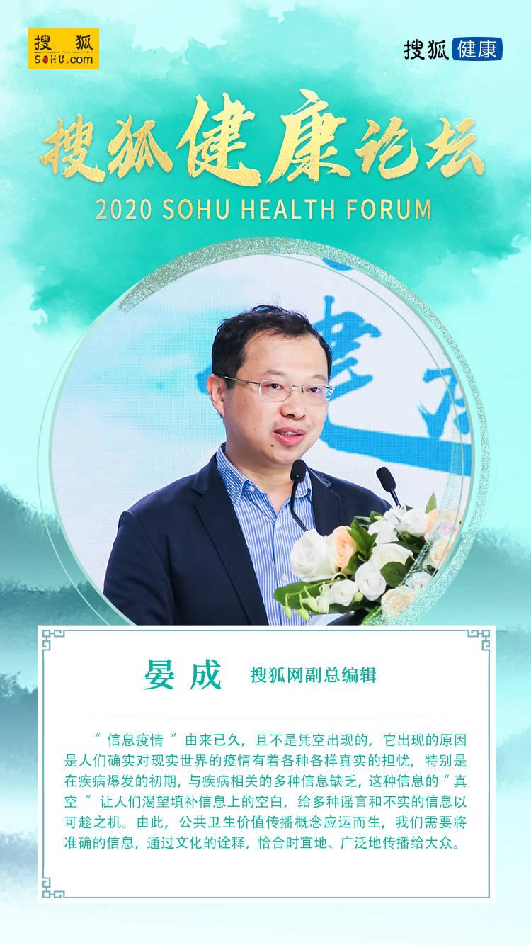 """搜狐副总编严成。com:抵制""""信息疫情""""!在正确的时间向公众传播准确的信息"""