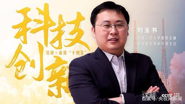 刘玉书:技术创新与数字经济的深度融合将是未来创新动力的起点和支点
