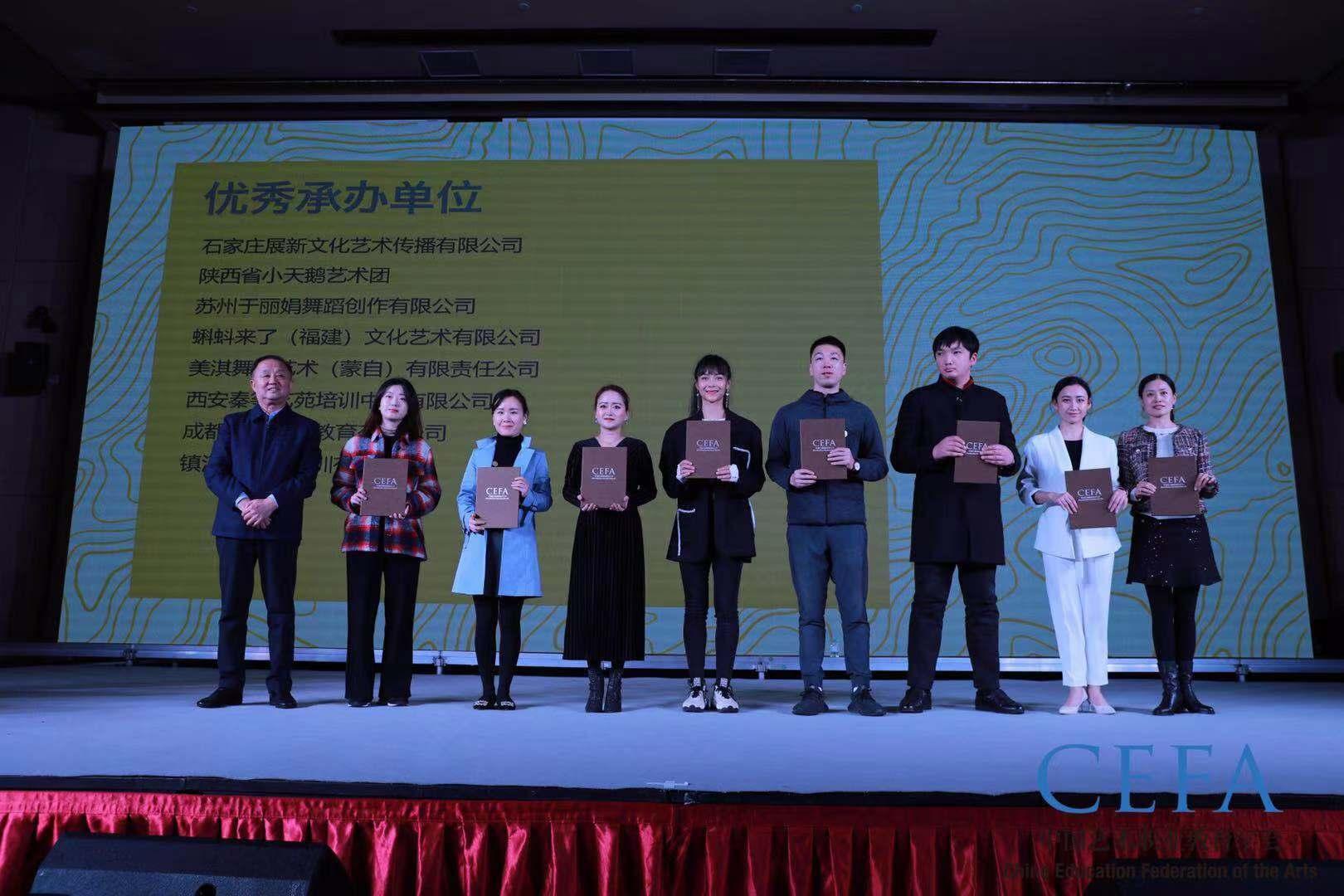 好消息|江苏周易教育荣获头孢2020优秀组织者
