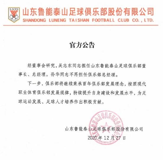 鲁能泰山足球沙龙正式官宣,吴志东担任总经理