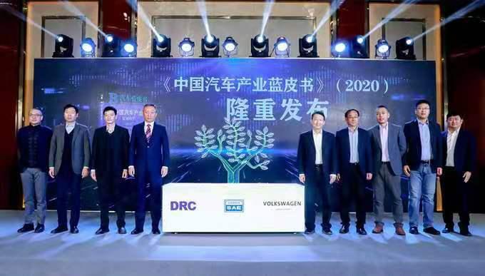 """聚焦汽车产业""""碳中和""""发展路径《中国汽车产业发展报告(2020)》正式发布"""