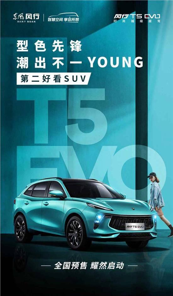流行的T5EVO已经开始预售了!买车享受7个春礼!