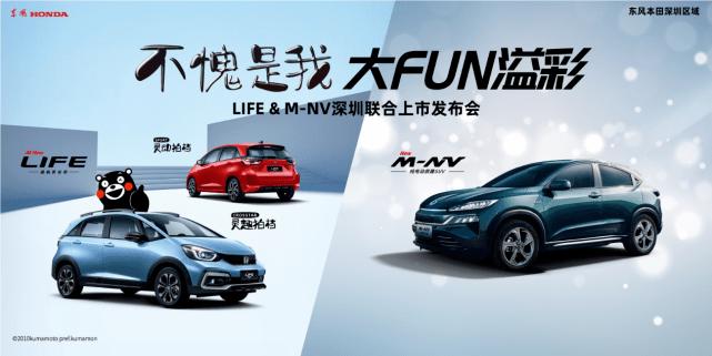 常心中有了帮助!东风本田的新款LIFE和M-NV在深圳上市,售价9.78万