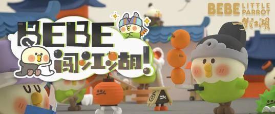 原创一梦江湖X萌趣馆BEBE小鹦鹉联名盲盒来啦玩家:我可以了