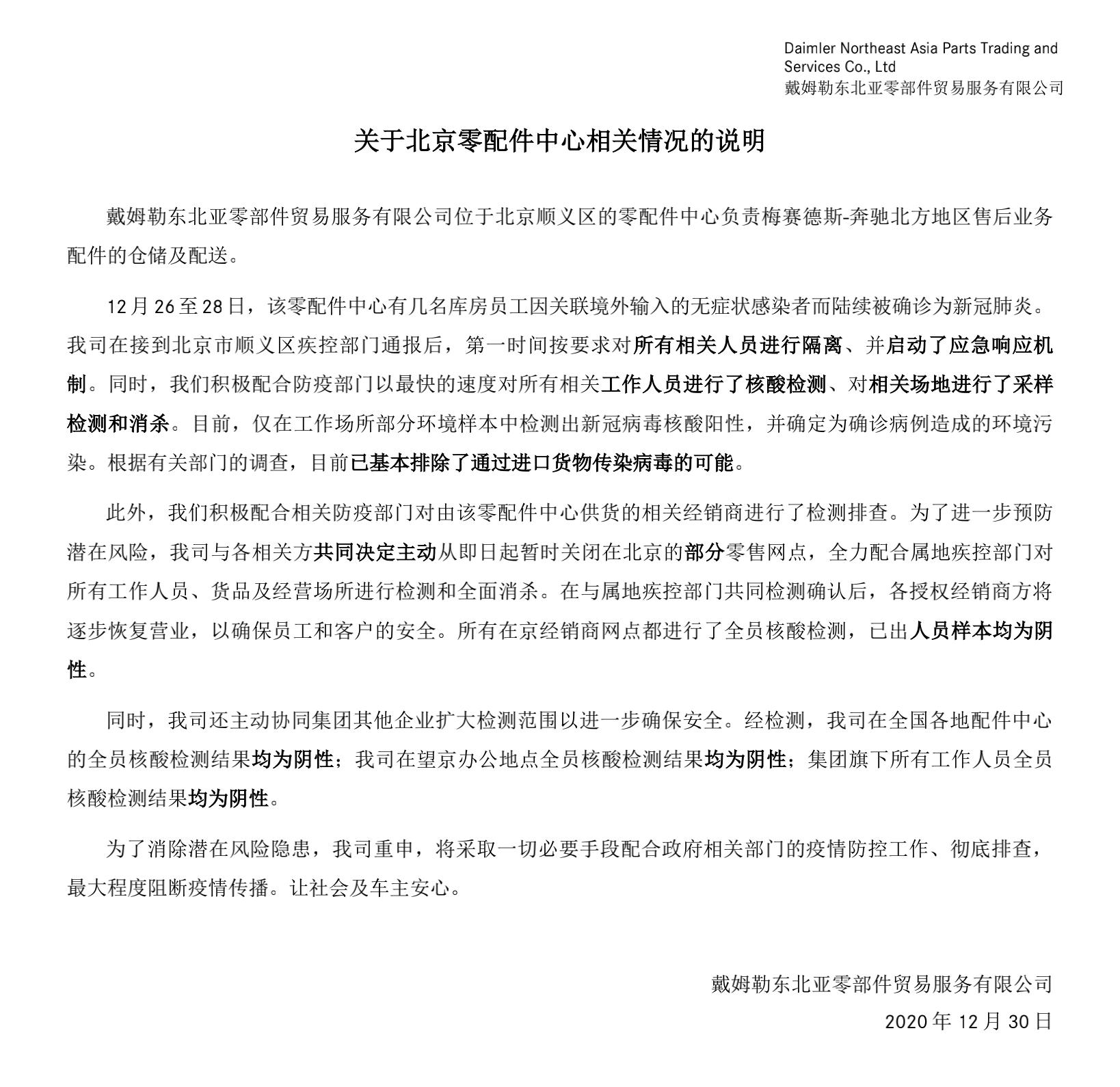 戴姆勒-奔驰发布声明:疫区相关人员已分离出核酸检测结果,已放行人员均为阴性