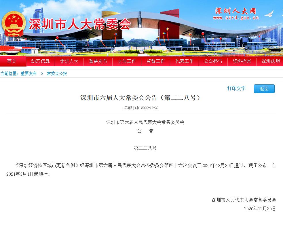 """深圳旧改要爆发?最新意见稿通过,""""双百""""改95%,最低赔偿套内1:1  第1张"""