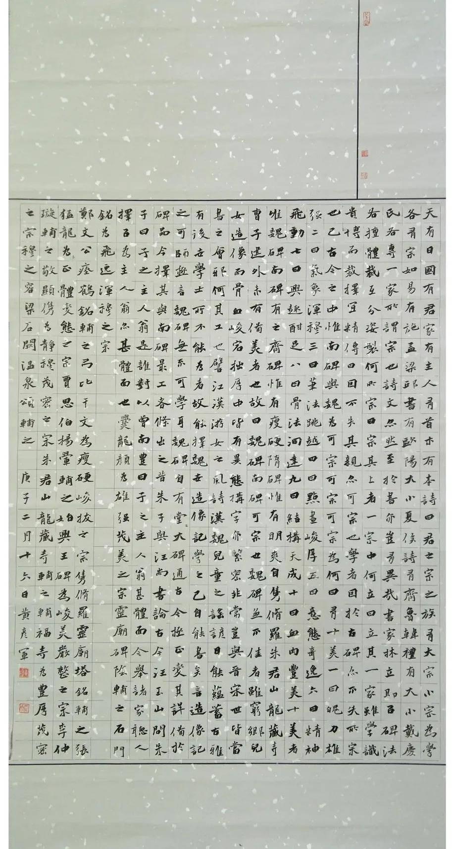 吉林省第六届农民书法作品网络展