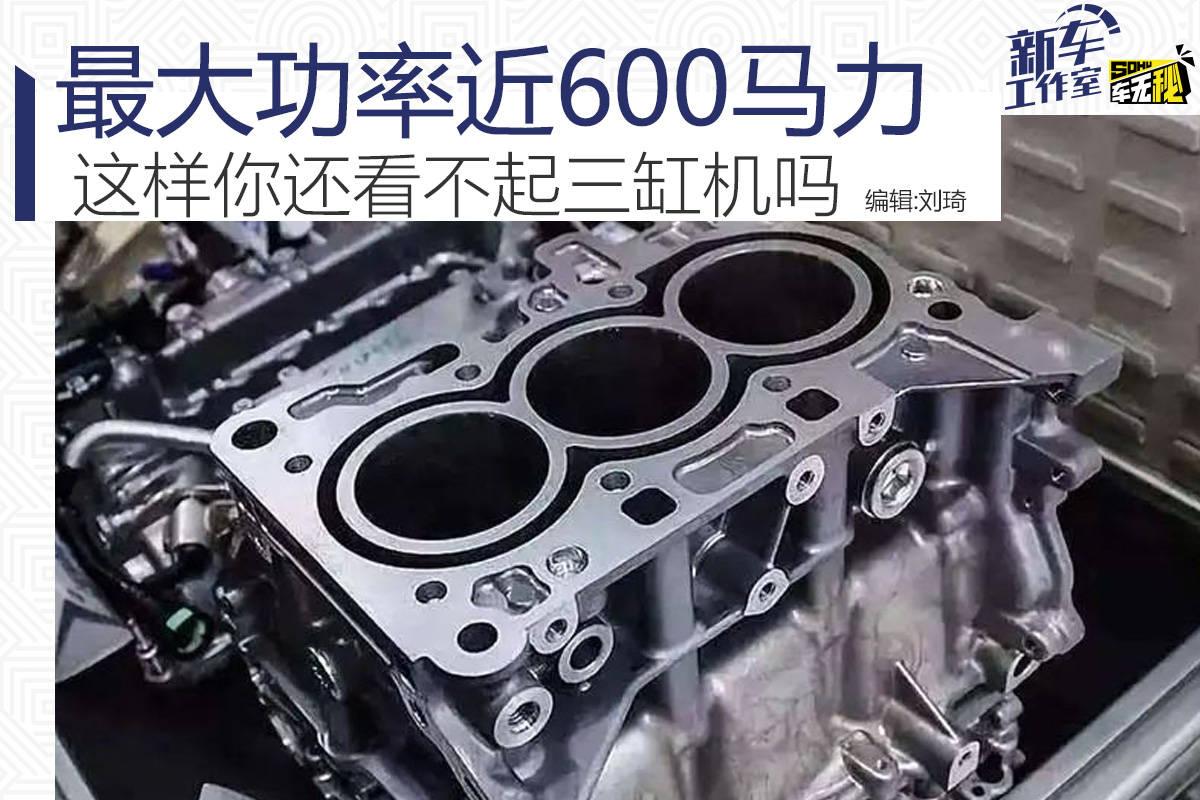 原来最大功率近600马力,你还看不起三缸机吗?