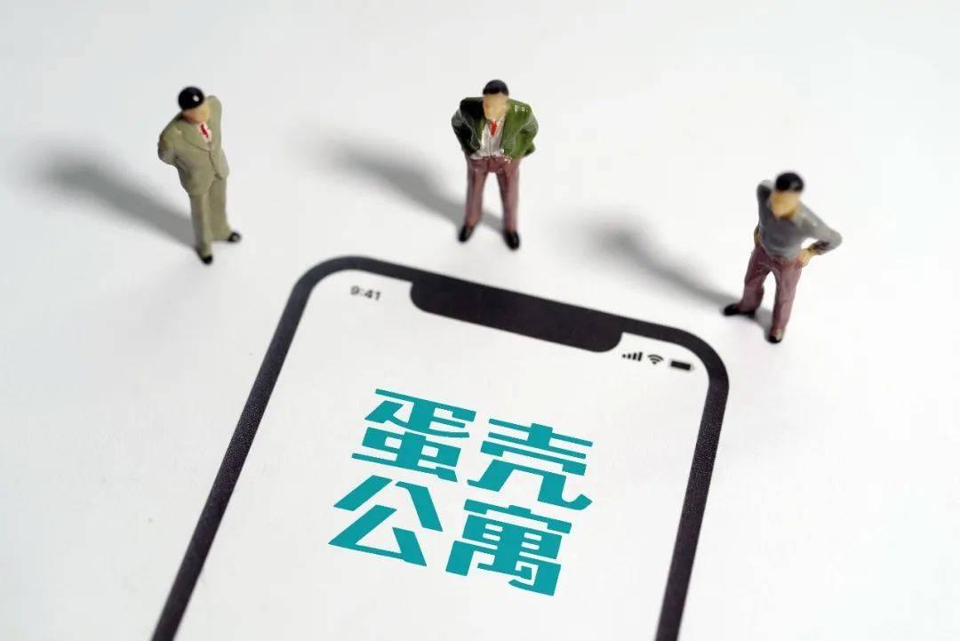 【蛋壳首席财务官张峥辞职】
