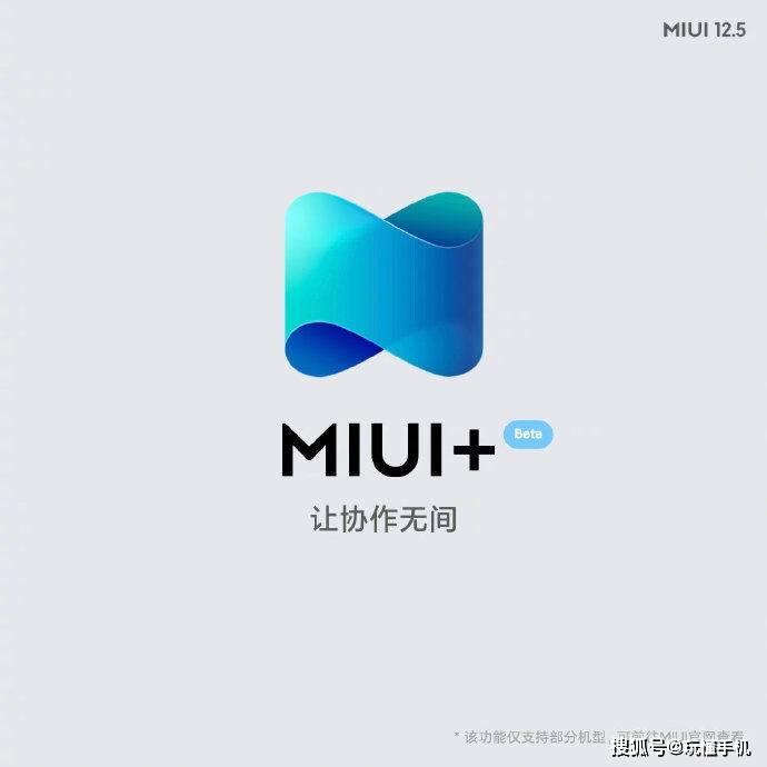 小米10 Pro获得MIUI 12稳定版内测更新
