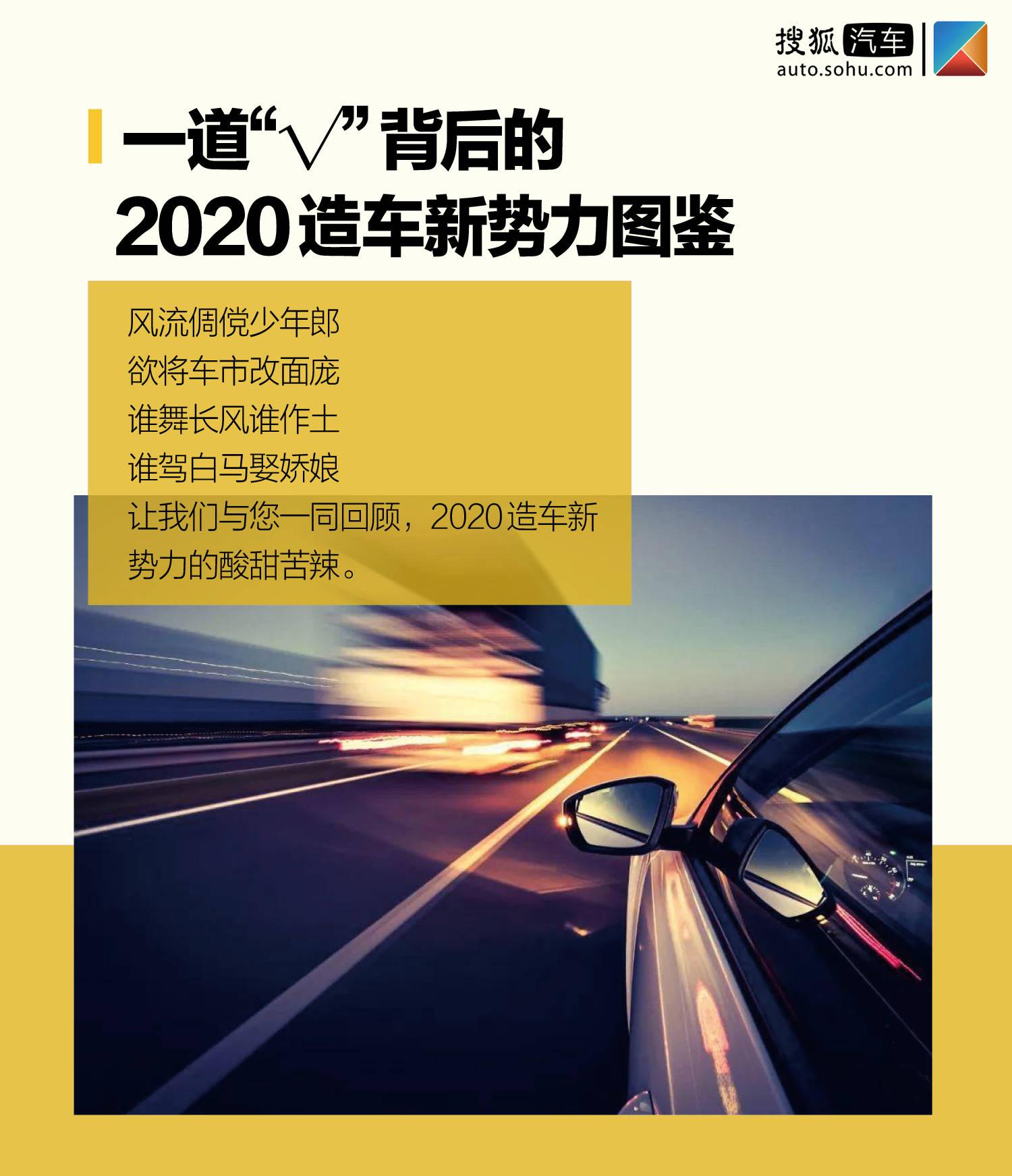 """2020年造车新动力插画背后的原创""""√"""""""