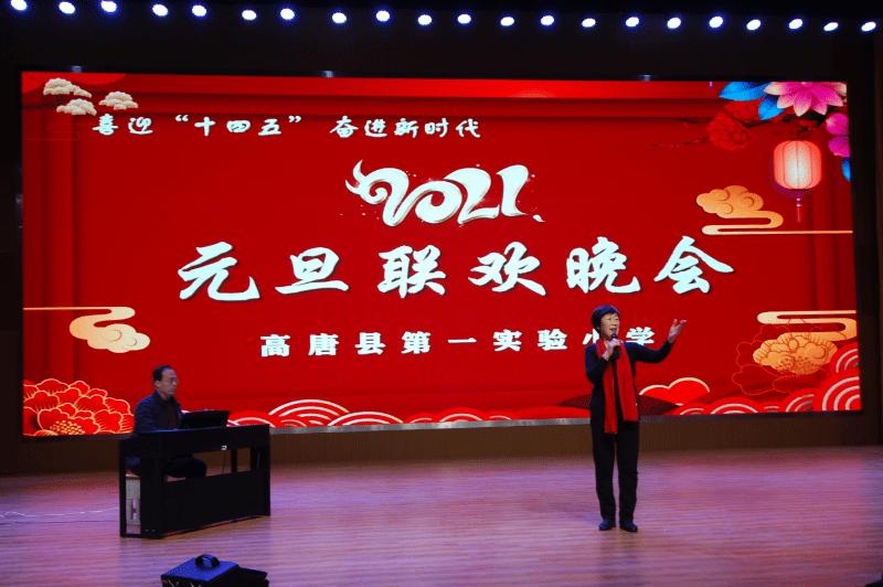 高唐五老尊师重教 协调联合欢庆新年