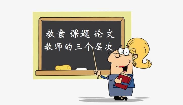 写教案、做课题、发论文,是教师水平三个层次的重要标志