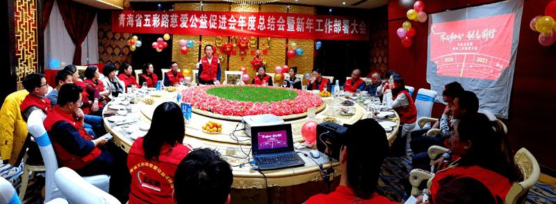 青海省五彩路慈爱公益促进会举行年度总结暨新年工作部署大会