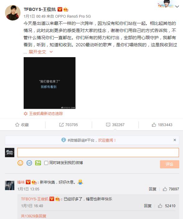 王俊凯工作室报平安:可协调的工作均推迟