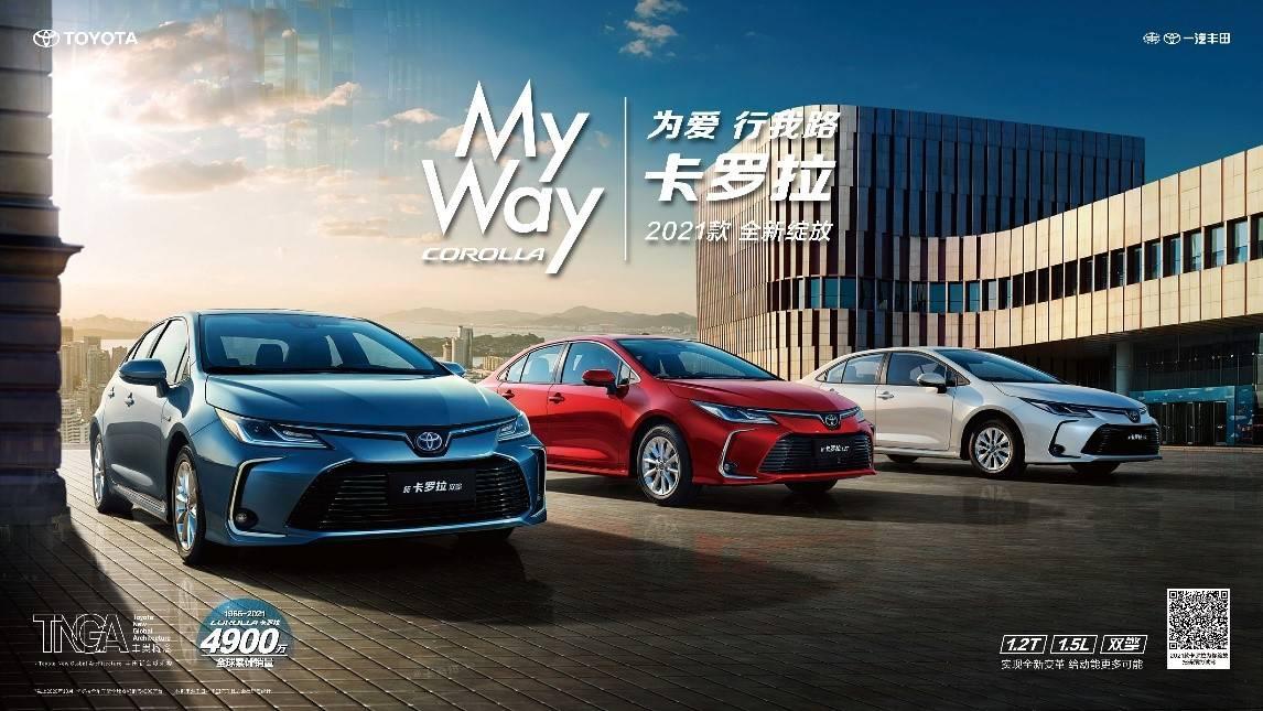 售价1098-1598万元,占据一汽丰田半壁江山的卡罗拉欢鑫2021重新启动