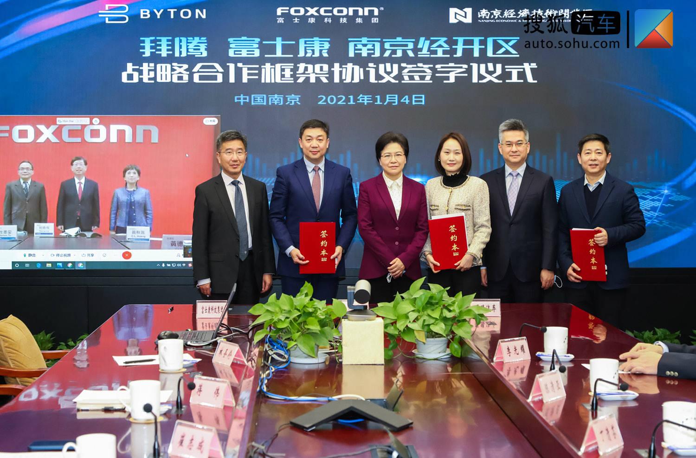 在2022年第一季度前,推动M-Byte大规模生产百腾汽车和富士康科技集团