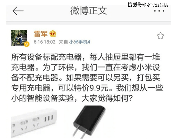 原创             雷军称苹果砍掉充电器是他的创意?