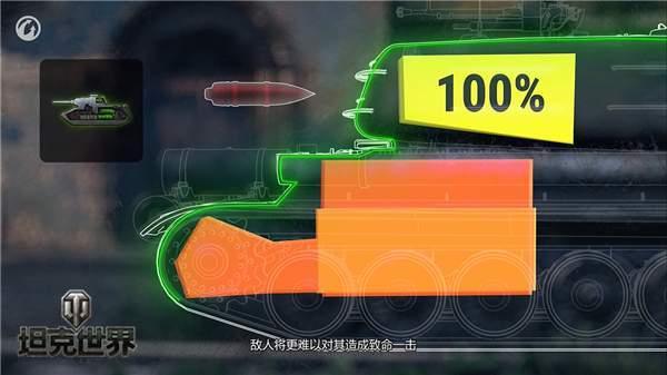 坦克世界效率值_小细节皆有大威力《坦克世界》新配件系统解构_的战斗