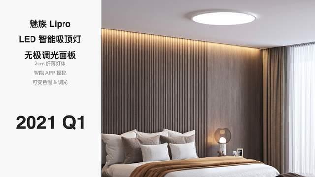 魅族卖灯了!多款产品上市,无蓝光LED光源成最大卖点