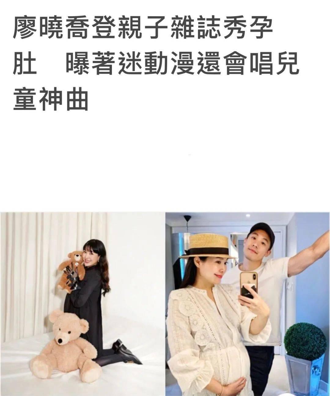40亿台湾名媛廖晓乔挺大肚上杂志封面,曾是不婚主义,自曝盼了六年才怀孕  第1张