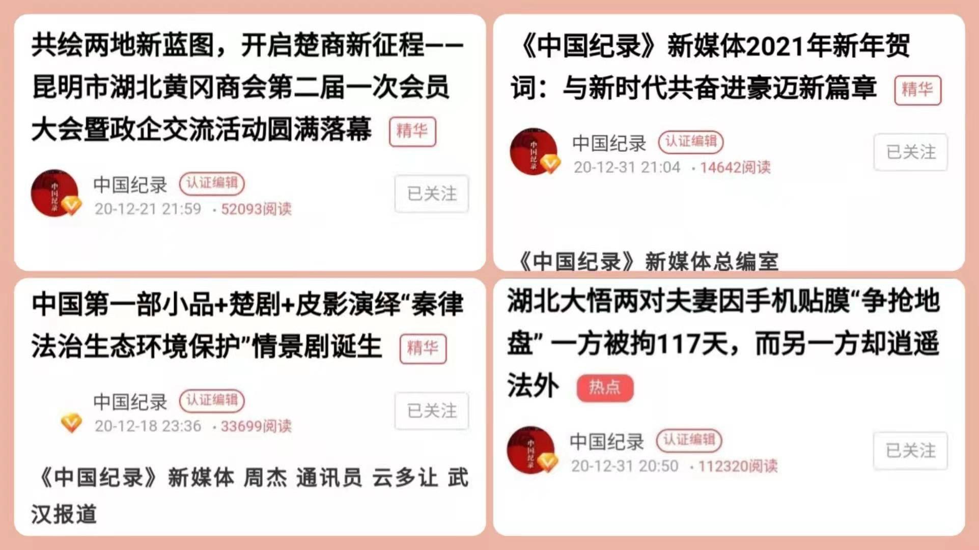 《中国纪录》新媒体2020年12月发稿汇总,武汉采编团队排名第一
