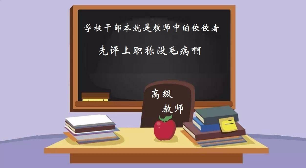 学校干部本就是教师中的佼佼者,先评上职称没毛病啊