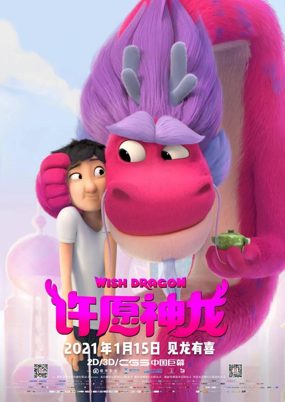 【观影招募】超级暖心又好笑的动画片《许愿神龙》免费请你带孩子一起来看!插图4
