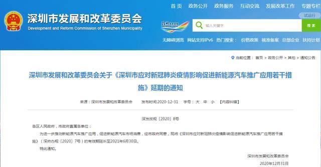 深圳新能源汽车消费推广政策持续半年,迎来春节前购车最佳时机