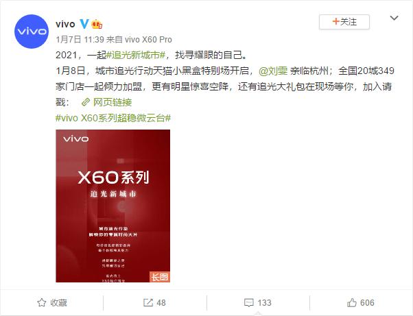 Vivo X60系列开启城市追逐光明,轻松拍摄刘雯同样的时尚大片