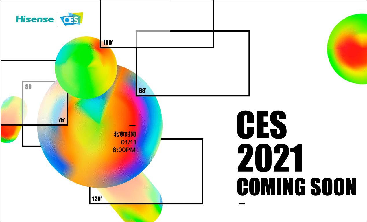 """CES 2021首次隔屏相见 海信""""屏幕之网""""将成最大看点"""