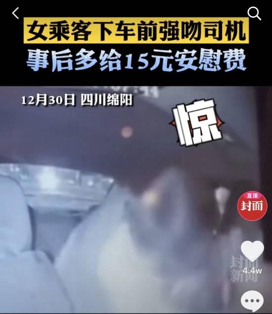 """四川江油的哥被女乘客强吻:""""女朋友说我以后要戴口罩出门"""""""