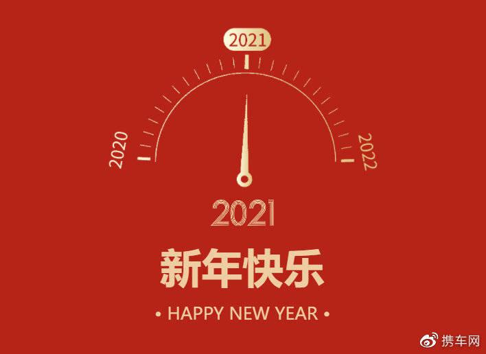 【车载网】2020年我们会走这条路,2021年继续携手前行!