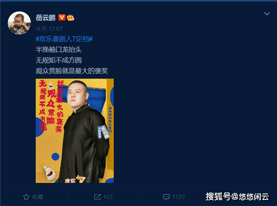 """""""欢乐喜剧人7""""定档,岳云鹏宣传照又被发现笑点,老婆继续补刀  第5张"""