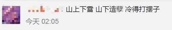 """重庆主城下雪了?盼星星盼月亮终于等到""""你""""!"""