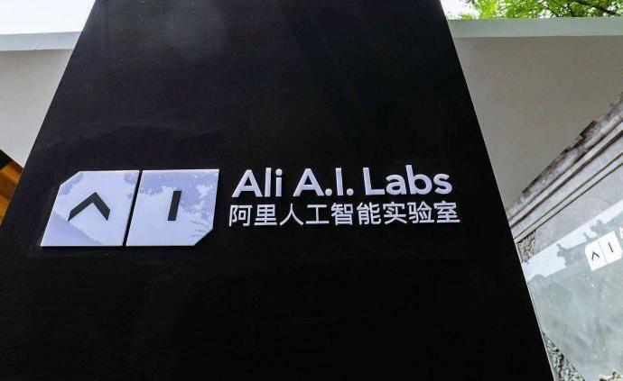 阿里AI实验室关闭?回应:已并入云智能,新官网将独立上线