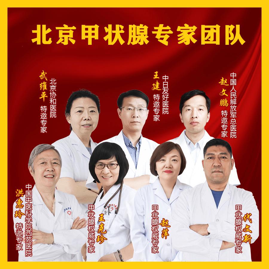 甲亢医院排行_北京市-朝阳区-内科-老年病科-老年甲状腺功能减退症-医院