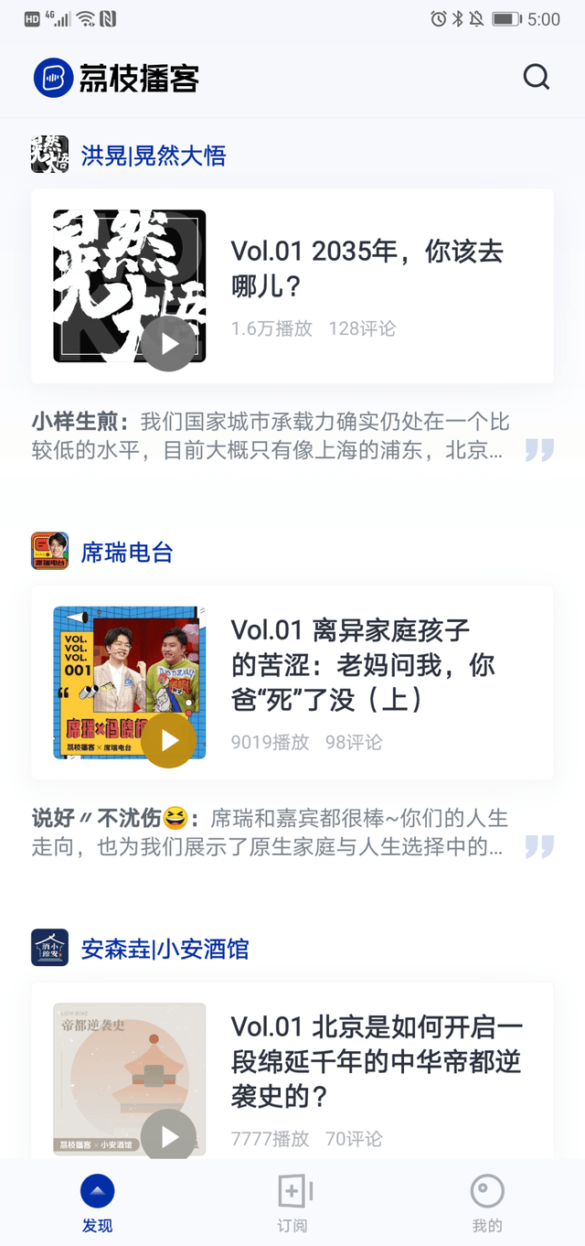 """原创             荔枝播客上线,小众""""播客""""大众化时代来了吗?"""